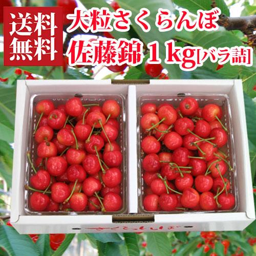 大粒さくらんぼ佐藤錦1kg[バラ詰]