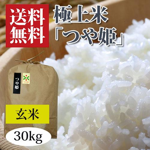 うまいず米つや姫玄米30kg