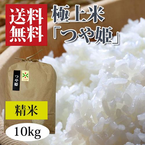 うまいず米つや姫精米10kg