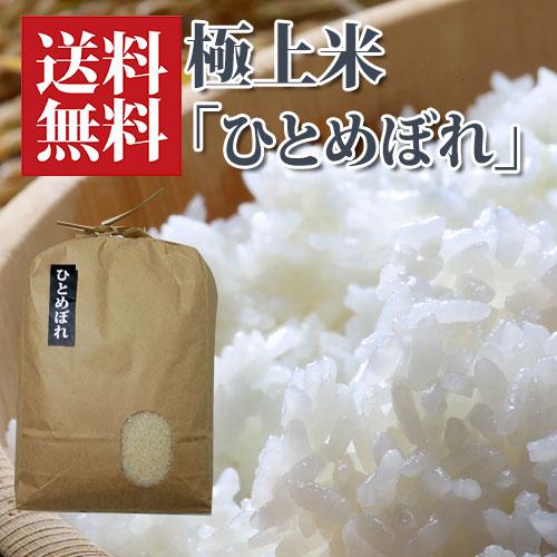 うまいず極上米ひとめぼれ