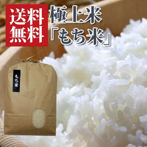 うまいず極上米 もち米
