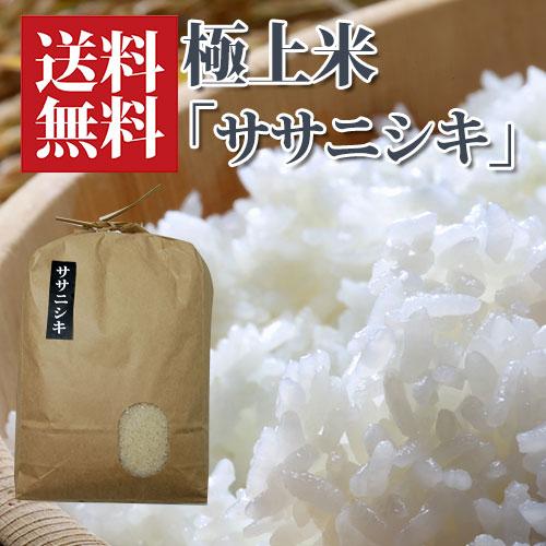 うまいず極上米 ササニシキ
