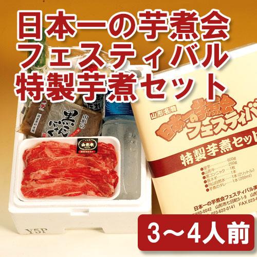 日本一の芋煮会セット