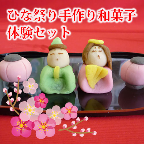 ひな祭り和菓子