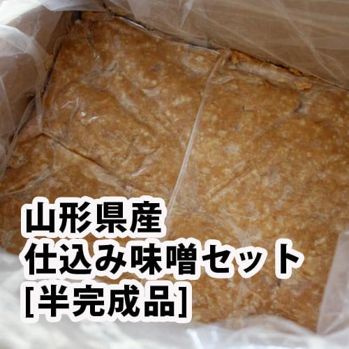 山形県産手作り味噌セット(半完成品)