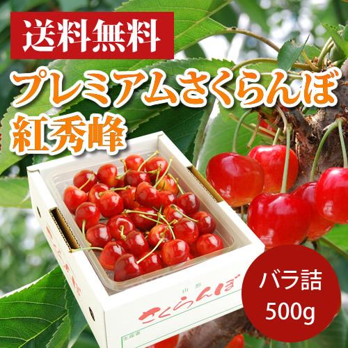 プレミアムさくらんぼ紅秀峰バラ詰500g