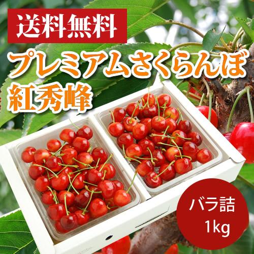プレミアムさくらんぼ紅秀峰バラ詰1kg