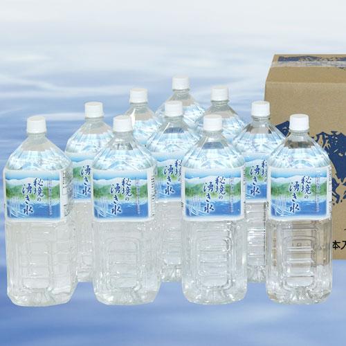 幻の水 秘境の湧き水(2Lペットボトル10本入り)