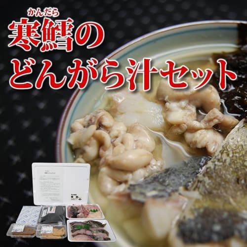 寒鱈のどんがら汁セット(半身)
