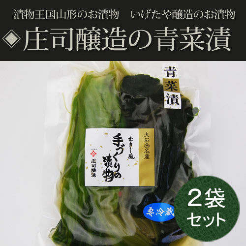 いげたや庄司醸造の青菜漬[2袋セット]