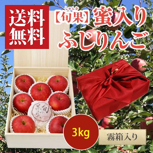 【旬果】蜜入りふじりんご3kg[桐箱入]
