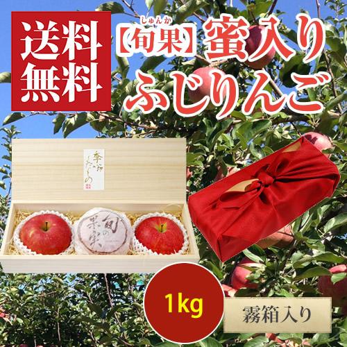 【旬果】蜜入りふじりんご1kg[桐箱入]