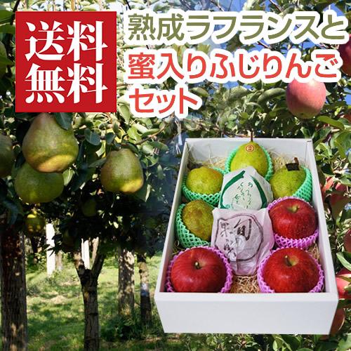 熟成ラフランスと蜜入りふじりんごセット3kg[化粧箱入]