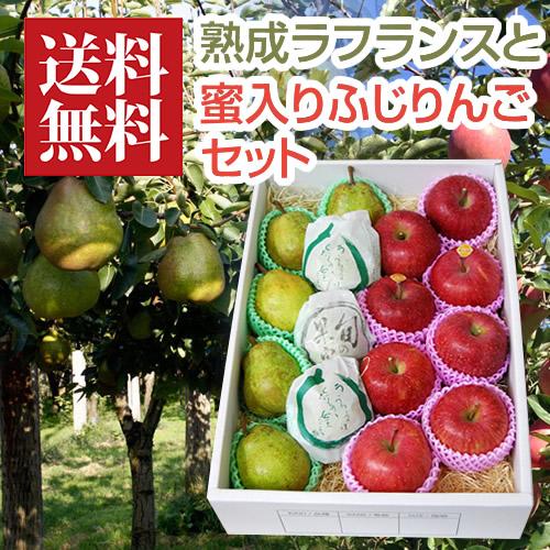 熟成ラフランスと蜜入りふじりんごセット5kg[化粧箱入]