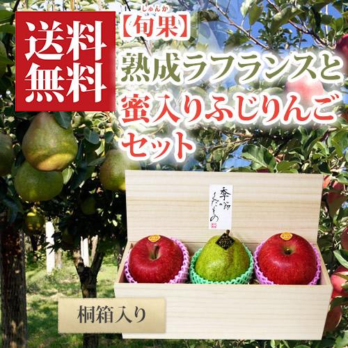 【旬果】熟成ラフランスと蜜入りふじりんごセット1kg[桐箱入]