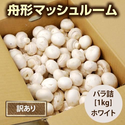 【訳あり】舟形マッシュルーム[バラ詰1kg]