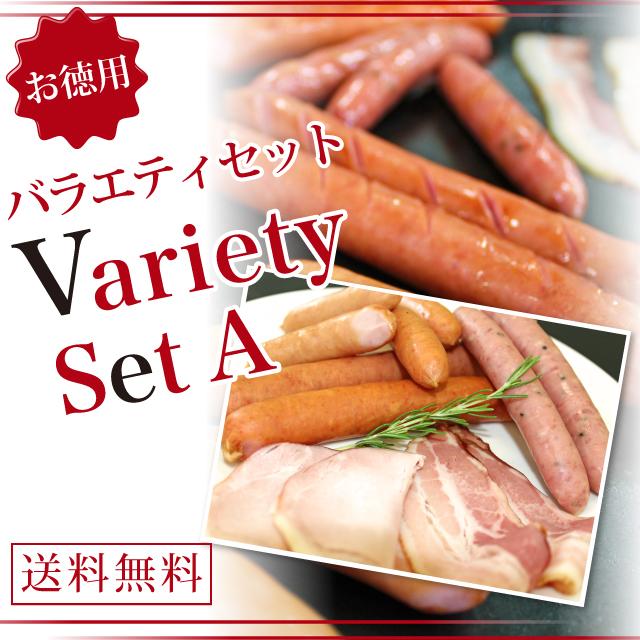 【送料無料】九食お徳用バラエティセットA(ハム、ベーコン、ソーセージのセット)