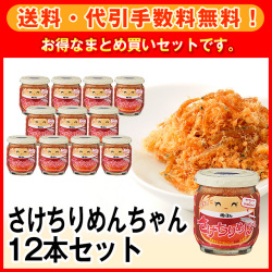 【送料・代引手数料無料!】さけちりめんちゃん12本セット
