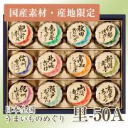 日本全国うまいものめぐり 里-50A