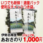 伊勢志摩産あおさのり 20g×2袋 1000円(税抜)