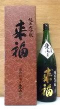 茨城の地酒 「来福 らいふく」 純米大吟醸  好適米 愛山使用1.8L
