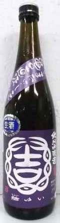 茨城の地酒 「結ゆい」 純米吟醸酒 やまだにしき 亀口直汲み 生酒 720ml クール便