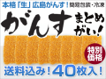 広島「生」がんす 40枚入り(簡易包装) (送料込) 冷凍