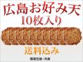 お好み天 10枚入り(簡易包装) (送料込) 冷凍