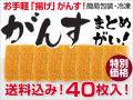 広島「揚げ」がんす 40枚入り(簡易包装) (送料込) 冷凍