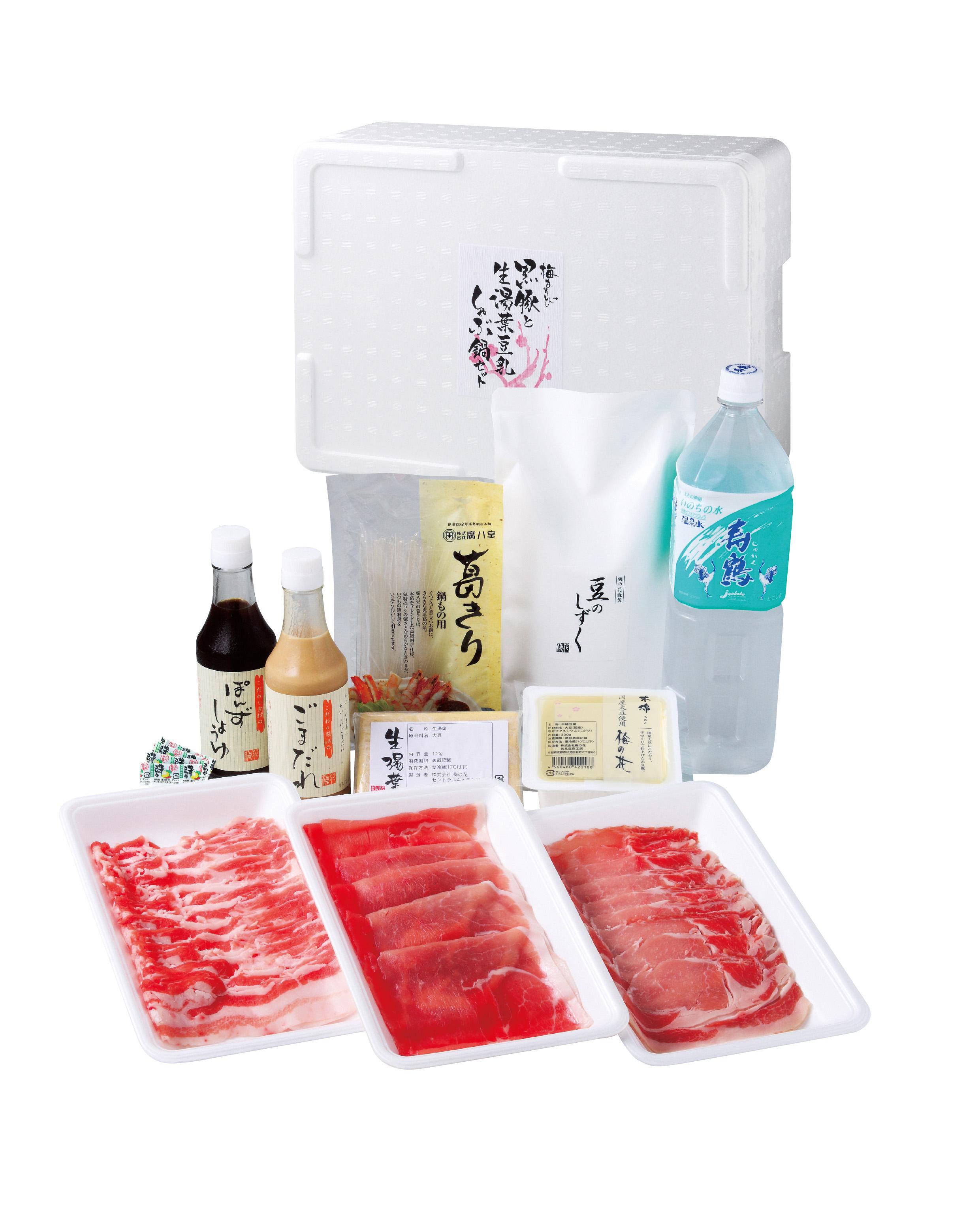 期間限定20%off【送料込】鹿児島県産黒豚と生湯葉豆乳しゃぶ鍋セット (商品番号:101057)