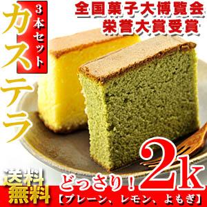 カステラ 6本セット(合計 2kg)長崎県産プレーン よもぎ レモン 送料無料