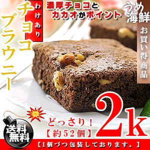 チョコブラウニー 2kg(約52個) ブラウニー
