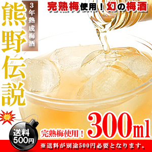 3年熟成 梅酒 熊野伝説 300ml【梅酒】【うめしゅ】【瓶 ビン入り】