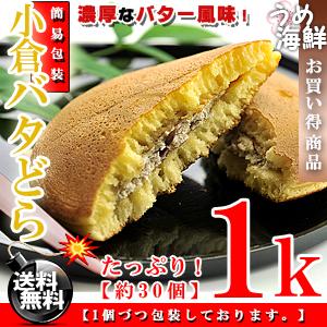どら焼き 1kg(約30個)小倉ばたどら【送料無料】