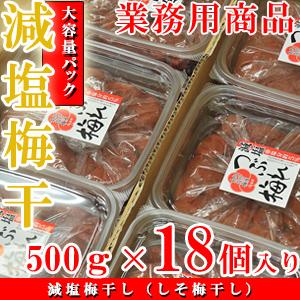 紀州南高梅 減塩梅干し つぶれ梅 9kg(500g×18個入り) しそ梅干し 塩分5% (業務用セット) 送料無料
