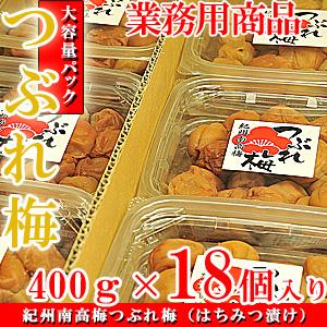 紀州南高梅 つぶれ梅 7.2kg(400g×18個入り) はちみつ漬け(業務用セット)