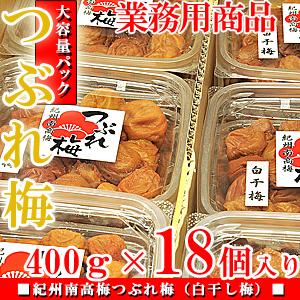 紀州南高梅 つぶれ梅 7.2kg(400g×18個入り) 白干し梅 (業務用セット)