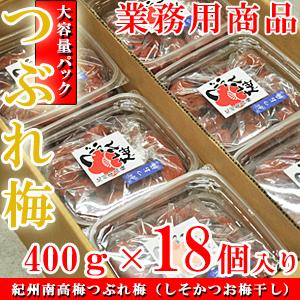 紀州南高梅 訳あり 梅干し かつお梅 7.2kg(400g×18個入り) しそかつお梅干し(業務用セット) 送料無料
