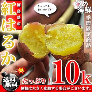 べにはるか  1箱 10kg【送料無料】紅春香 さつまいも 蜜芋