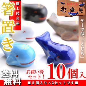 クジラ 箸置き 5点×2個セット 陶器 送料無料