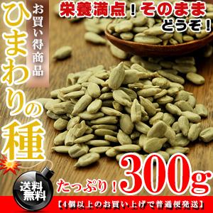 ひまわりの種 うす塩 300g サンフラワーシード 送料無料