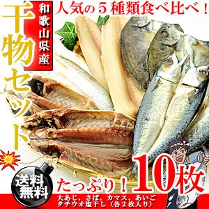 和歌山県産 干物 5種類 どっさり!10枚セット【送料無料】【干物セット】【干物】【ひもの】【ギフト】