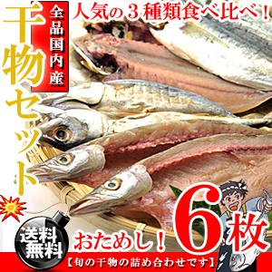 和歌山県産 干物 3種類 お試し!6枚セット【送料無料】【干物セット】【干物】【ひもの】【ギフト】※代金引換不可