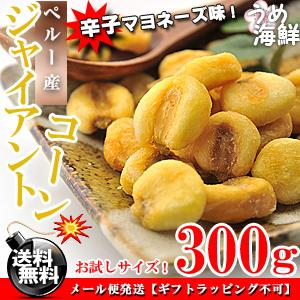 ジャイアントコーン 辛子マヨネーズ味 300g【送料無料】