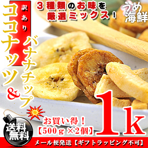 ココナッツ&バナナチップス