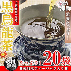 スッキリした飲みやすさ♪熟成 黒烏龍茶 ティーバッグ 20袋【送料無料】【黒ウーロン茶】【健康茶】※代金引換不可