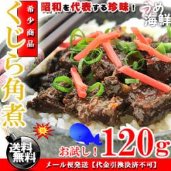 昭和を代表する高級珍味 くじら角煮 (鯨の佃煮)120g(丼レシピ付き)【送料無料】[クジラ]