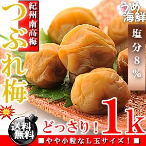 人気のおにぎりサイズ♪紀州南高梅 つぶれ梅 1kg やや小粒 はちみつ漬け(塩分約8%)送料無料