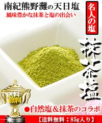抹茶塩「天然塩」85g入り(送料無料)