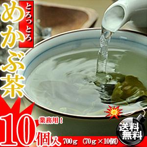 芽かぶ茶 10個セットお得用![送料無料][めかぶ茶]【ギフト】
